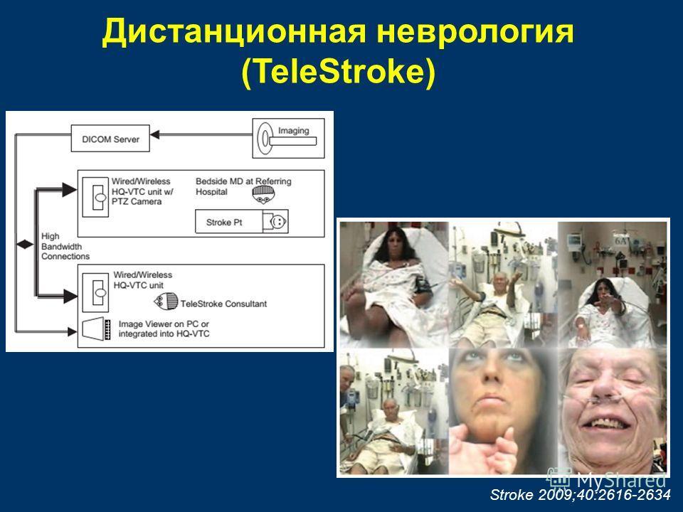 Дистанционная неврология (TeleStroke) Stroke 2009;40:2616-2634