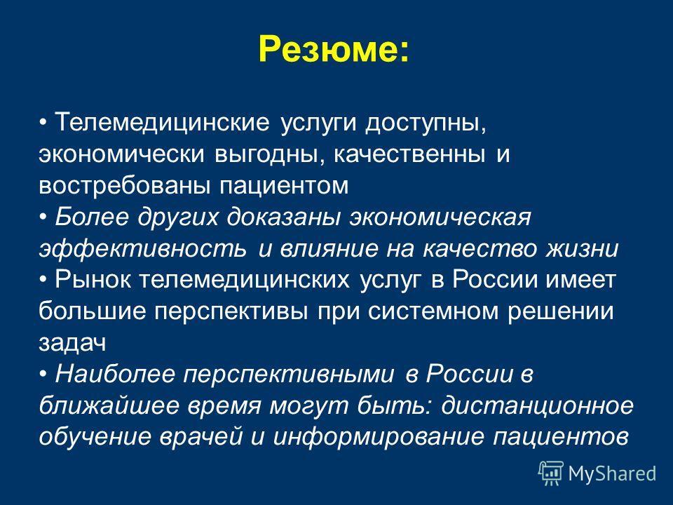 Резюме: Телемедицинские услуги доступны, экономически выгодны, качественны и востребованы пациентом Более других доказаны экономическая эффективность и влияние на качество жизни Рынок телемедицинских услуг в России имеет большие перспективы при систе