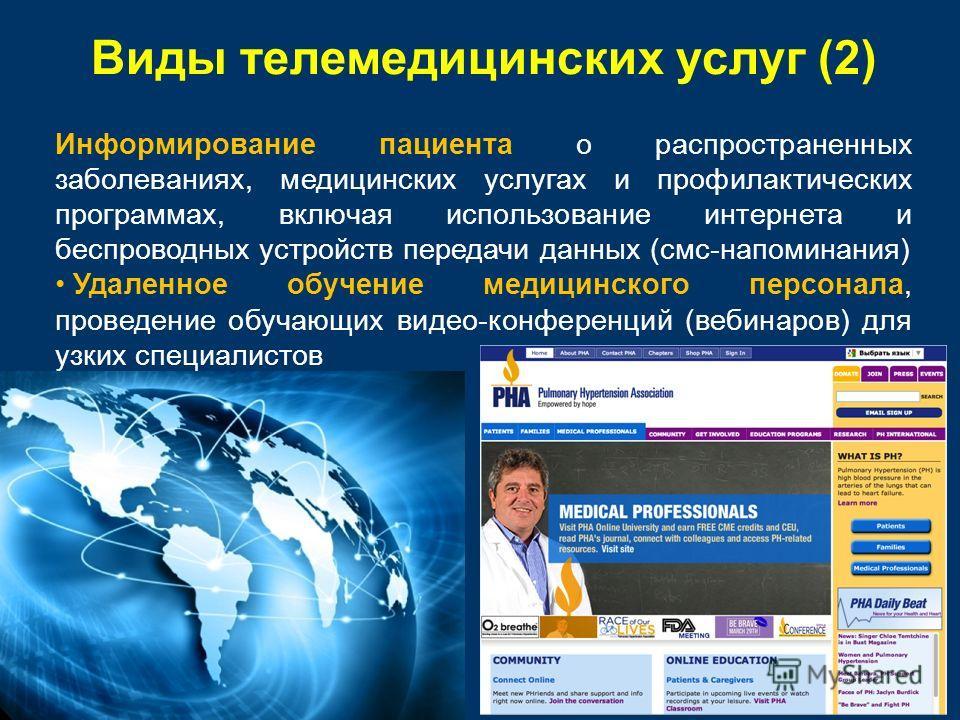 Виды телемедицинских услуг (2) Информирование пациента о распространенных заболеваниях, медицинских услугах и профилактических программах, включая использование интернета и беспроводных устройств передачи данных (смс-напоминания) Удаленное обучение м