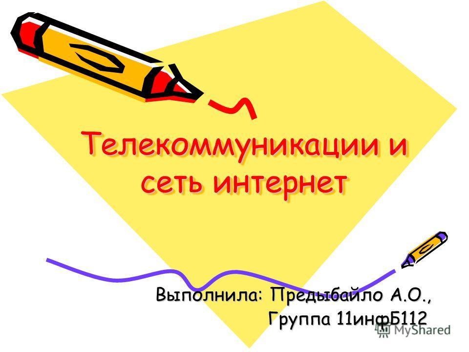 Телекоммуникации и сеть интернет Выполнила: Предыбайло А.О., Группа 11 инфБ112 Группа 11 инфБ112