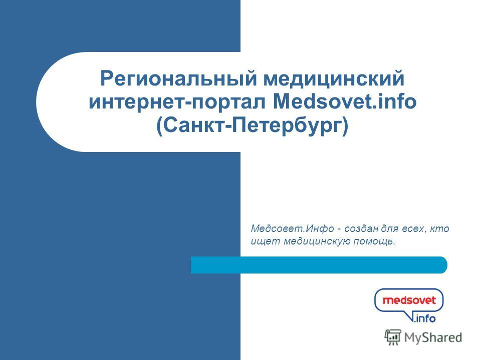 Региональный медицинский интернет-портал Medsovet.info (Санкт-Петербург) Медсовет.Инфо - создан для всех, кто ищет медицинскую помощь.