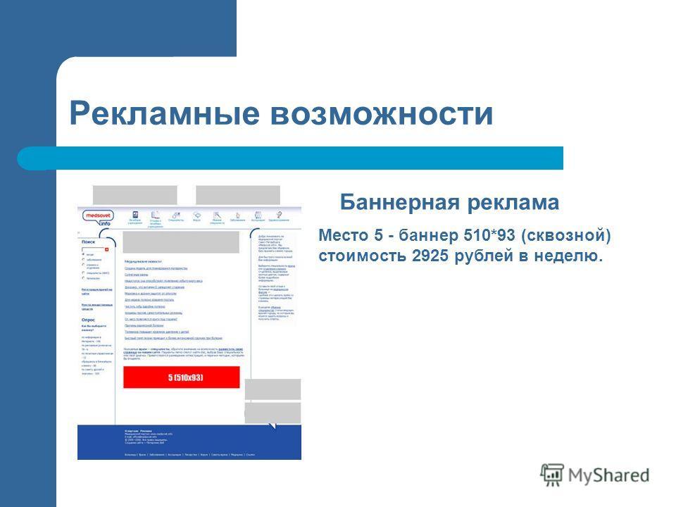 Рекламные возможности Баннерная реклама Место 5 - баннер 510*93 (сквозной) стоимость 2925 рублей в неделю.