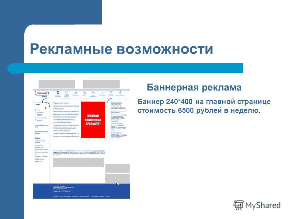 Рекламные возможности Баннерная реклама Баннер 240*400 на главной странице стоимость 6500 рублей в неделю.