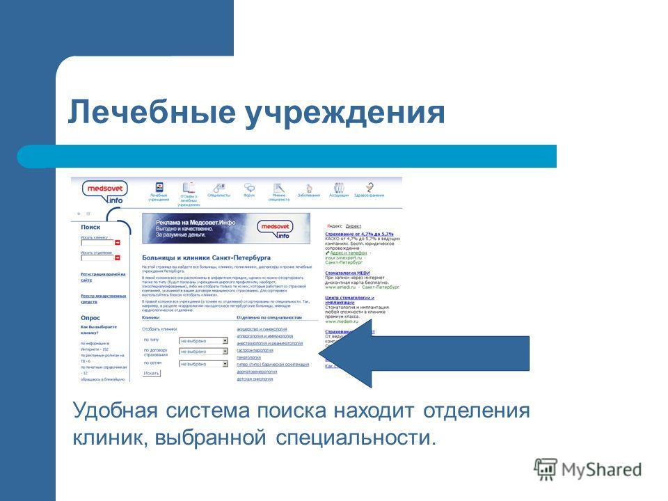 Лечебные учреждения Удобная система поиска находит отделения клиник, выбранной специальности.