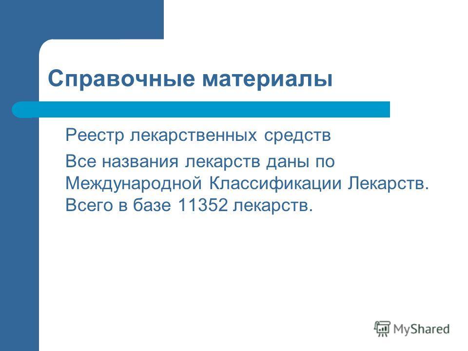 Справочные материалы Реестр лекарственных средств Все названия лекарств даны по Международной Классификации Лекарств. Всего в базе 11352 лекарств.