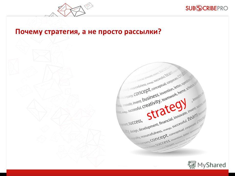 Почему стратегия, а не просто рассылки?