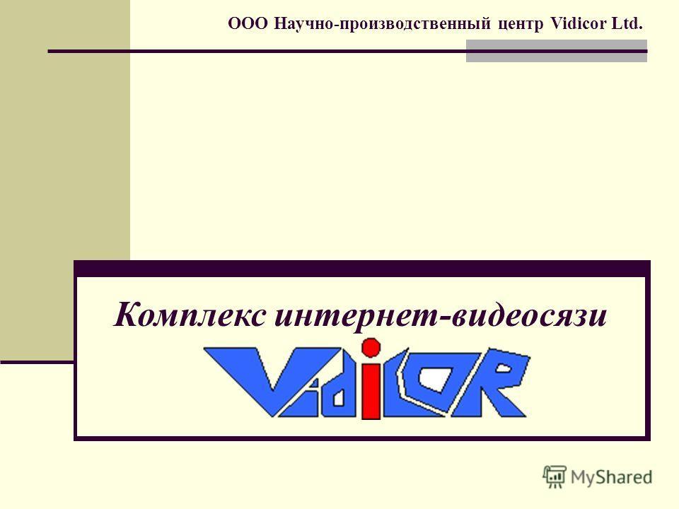 ООО Научно-производственный центр Vidicor Ltd. Комплекс интернет-видеосязи