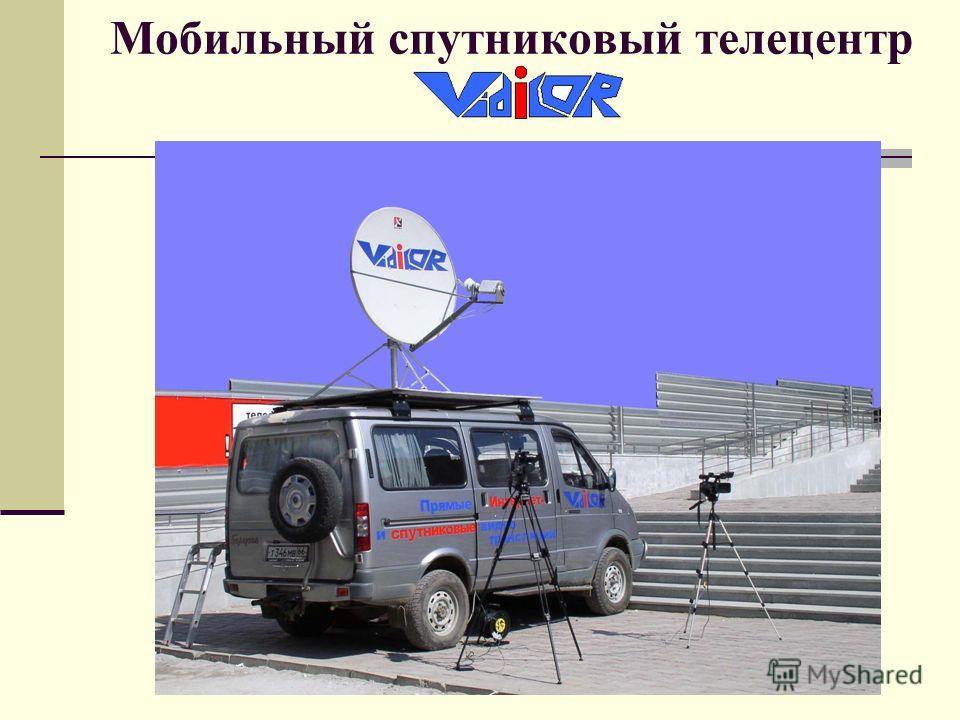 Мобильный спутниковый телецентр