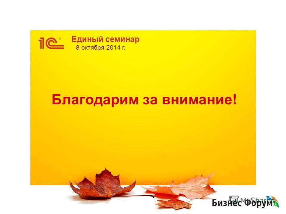 Единый семинар 8 октября 2014 г. Благодарим за внимание!