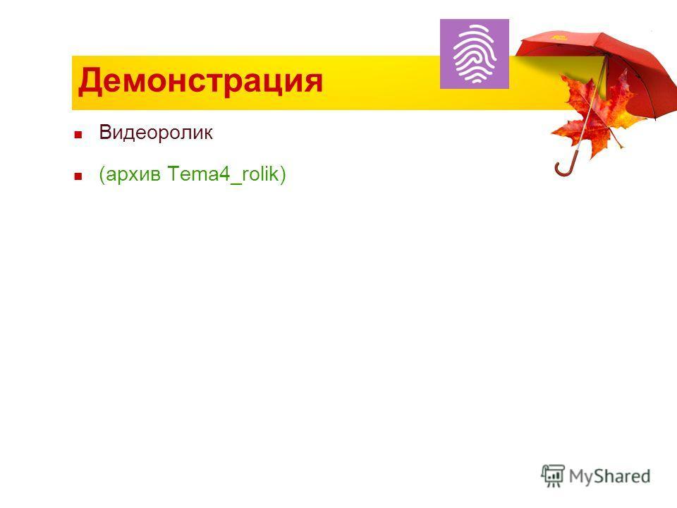 Демонстрация Видеоролик (архив Tema4_rolik)