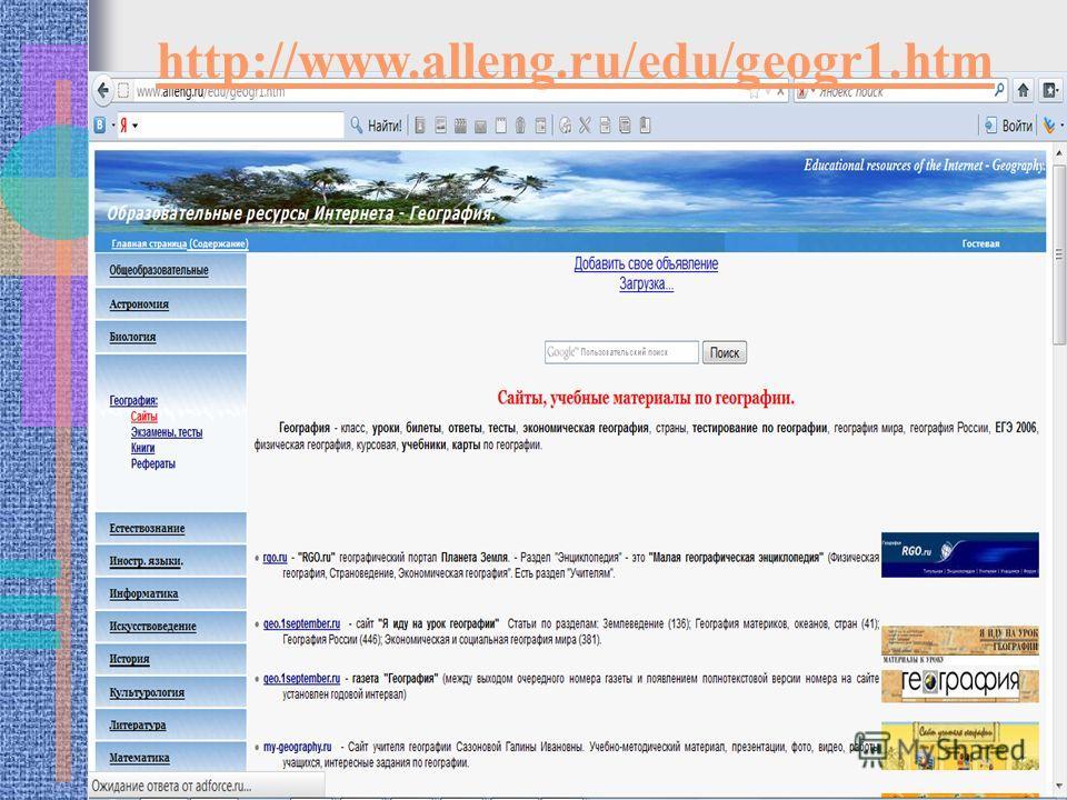 10 http://www.alleng.ru/edu/geogr1.htm