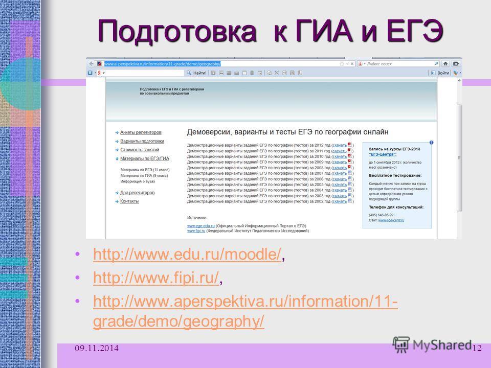 Подготовка к ГИА и ЕГЭ http://www.edu.ru/moodle/,http://www.edu.ru/moodle/ http://www.fipi.ru/,http://www.fipi.ru/ http://www.aperspektiva.ru/information/11- grade/demo/geography/http://www.aperspektiva.ru/information/11- grade/demo/geography/ 09.11.