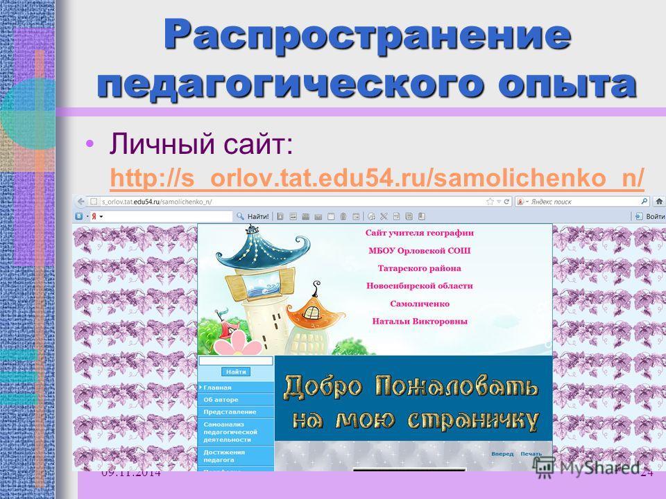 Распространение педагогического опыта Личный сайт: http://s_orlov.tat.edu54.ru/samolichenko_n/ http://s_orlov.tat.edu54.ru/samolichenko_n/ 09.11.201424