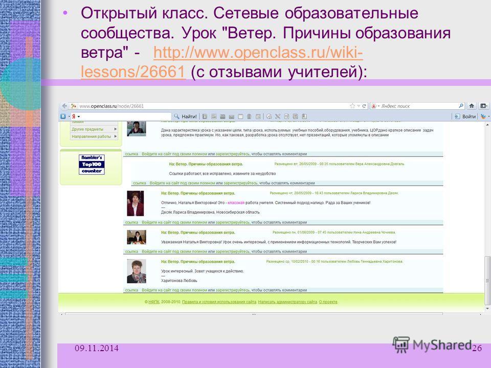 Открытый класс. Сетевые образовательные сообщества. Урок Ветер. Причины образования ветра - http://www.openclass.ru/wiki- lessons/26661 (с отзывами учителей):http://www.openclass.ru/wiki- lessons/26661 09.11.201426