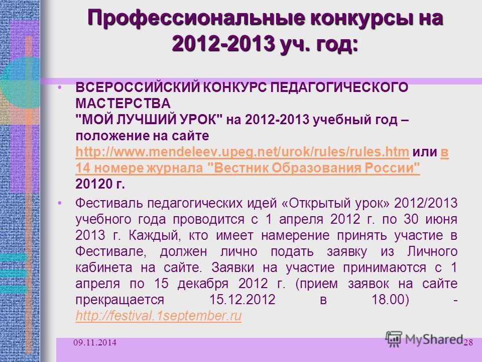Профессиональные конкурсы на 2012-2013 уч. год: ВСЕРОССИЙСКИЙ КОНКУРС ПЕДАГОГИЧЕСКОГО МАСТЕРСТВА