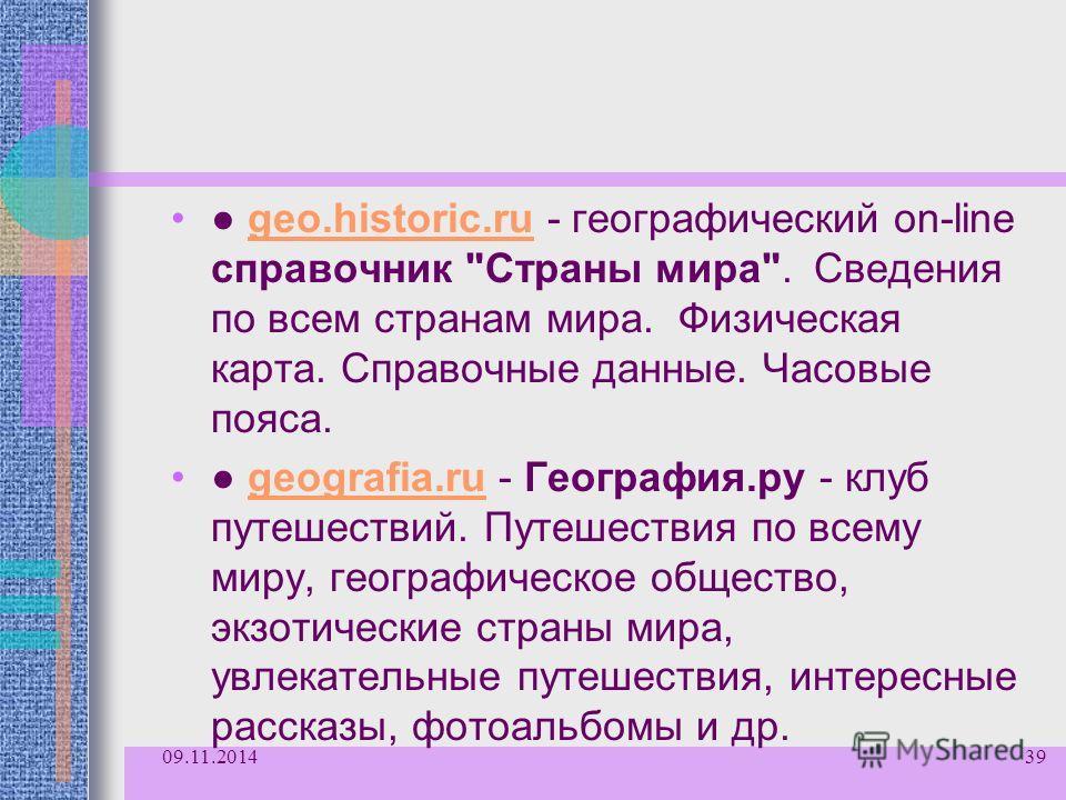 geo.historic.ru - географический on-line справочник