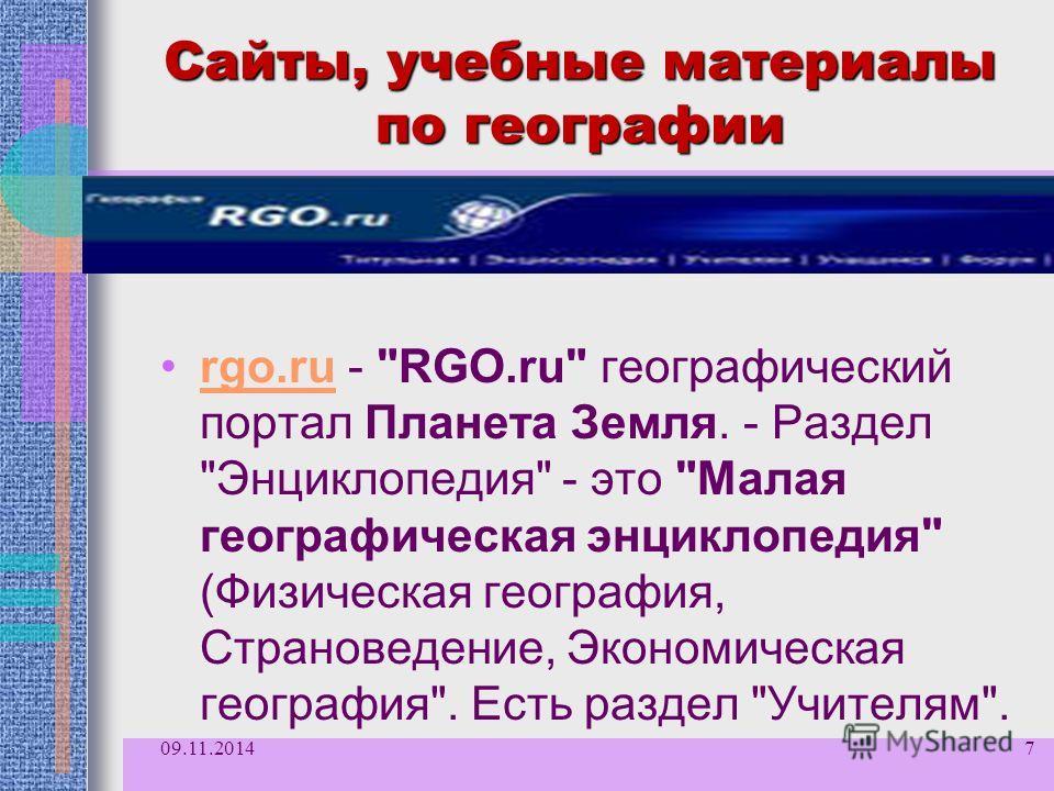 Сайты, учебные материалы по географии rgo.ru -