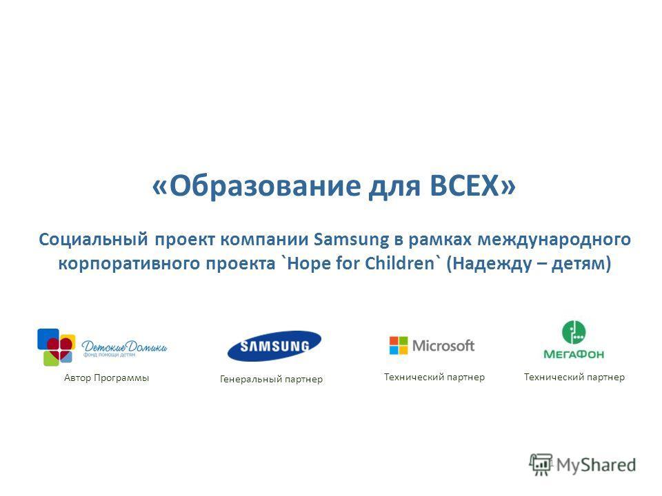 1 «Образование для ВСЕХ» Социальный проект компании Samsung в рамках международного корпоративного проекта `Hope for Children` (Надежду – детям) Генеральный партнер Технический партнер Автор Программы Технический партнер