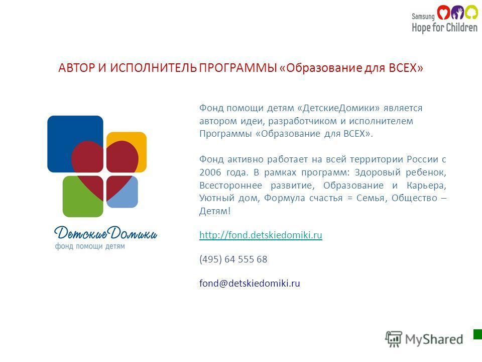 Фонд помощи детям «Детские Домики» является автором идеи, разработчиком и исполнителем Программы «Образование для ВСЕХ». Фонд активно работает на всей территории России с 2006 года. В рамках программ: Здоровый ребенок, Всестороннее развитие, Образова