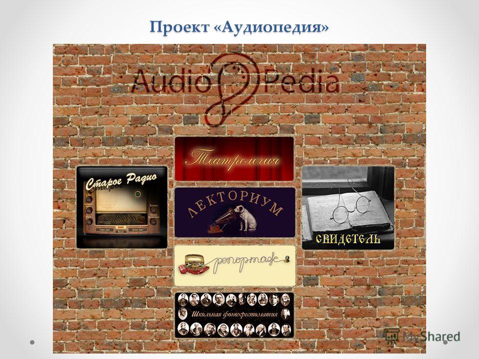 Проект «Аудиопедия»
