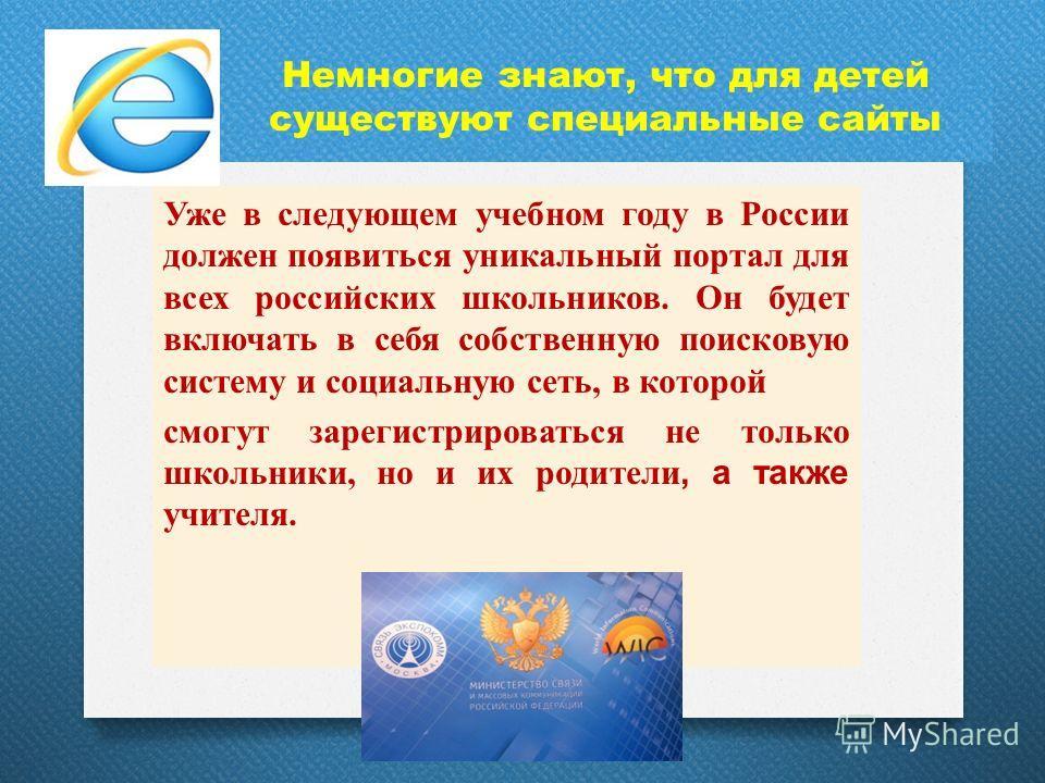 Немногие знают, что для детей существуют специальные сайты Уже в следующем учебном году в России должен появиться уникальный портал для всех российских школьников. Он будет включать в себя собственную поисковую систему и социальную сеть, в которой см