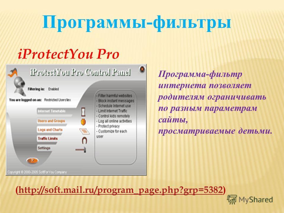 (http://soft.mail.ru/program_page.php?grp=5382)http://soft.mail.ru/program_page.php?grp=5382 Программа - фильтр интернета позволяет родителям ограничивать по разным параметрам сайты, просматриваемые детьми. iProtectYou Pro Программы - фильтры