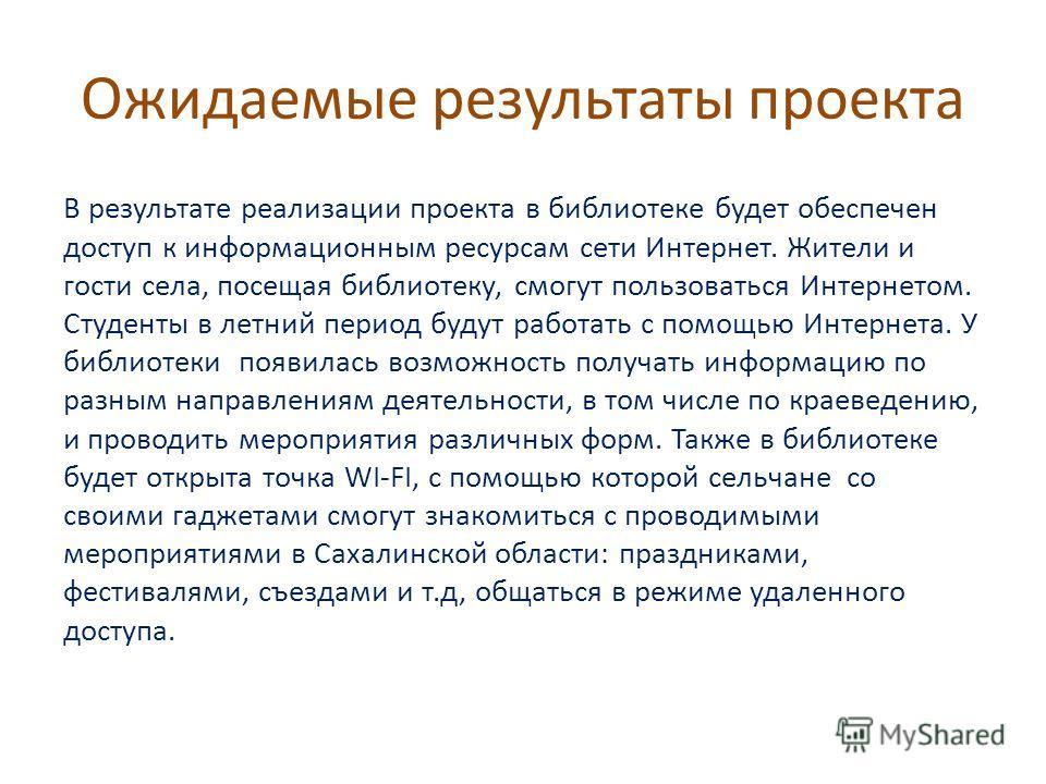 Для реализации проекта был заключен договор с компанией ООО «Посейдон», которая занимается современными технологиями связи: спутниковая связь, строительство, проектирование объектов связи, системы мониторинга транспорта, навигационное оборудование и