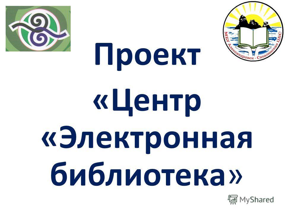 Трамбаусская сельская библиотека представляет: