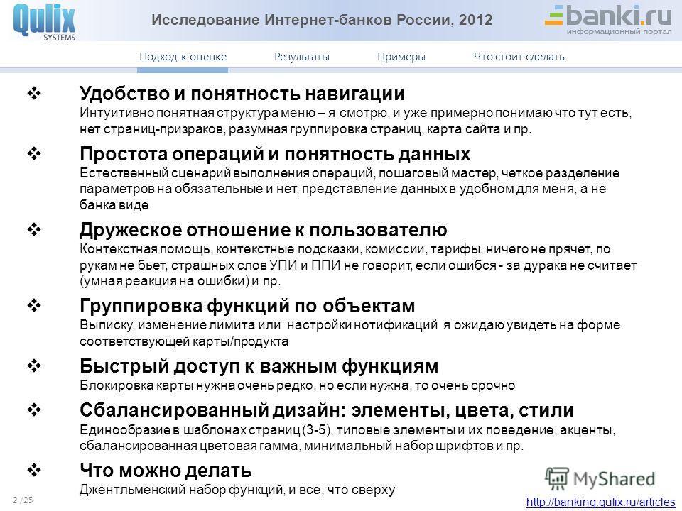 Исследование Интернет-банков России, 2012 http://banking.qulix.ru/articles Что стоит сделать ПримерыПодход к оценке /25 Результаты Подход к оценке 2 Удобство и понятность навигации Интуитивно понятная структура меню – я смотрю, и уже примерно понимаю