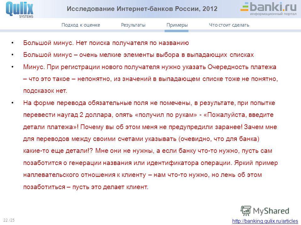 Исследование Интернет-банков России, 2012 http://banking.qulix.ru/articles Что стоит сделать ПримерыПодход к оценке /25 Результаты Примеры. Ситибанк Большой минус. Нет поиска получателя по названию Большой минус – очень мелкие элементы выбора в выпад