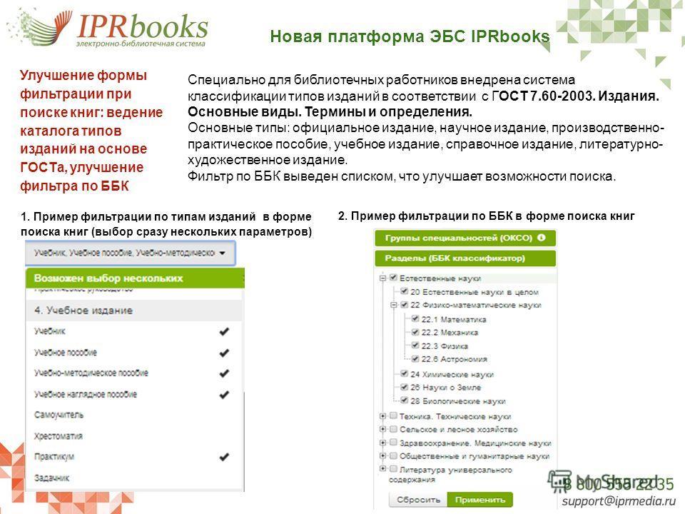 Новая платформа ЭБС IPRbooks 15 1. Пример фильтрации по типам изданий в форме поиска книг (выбор сразу нескольких параметров) 2. Пример фильтрации по ББК в форме поиска книг Улучшение формы фильтрации при поиске книг: ведение каталога типов изданий н