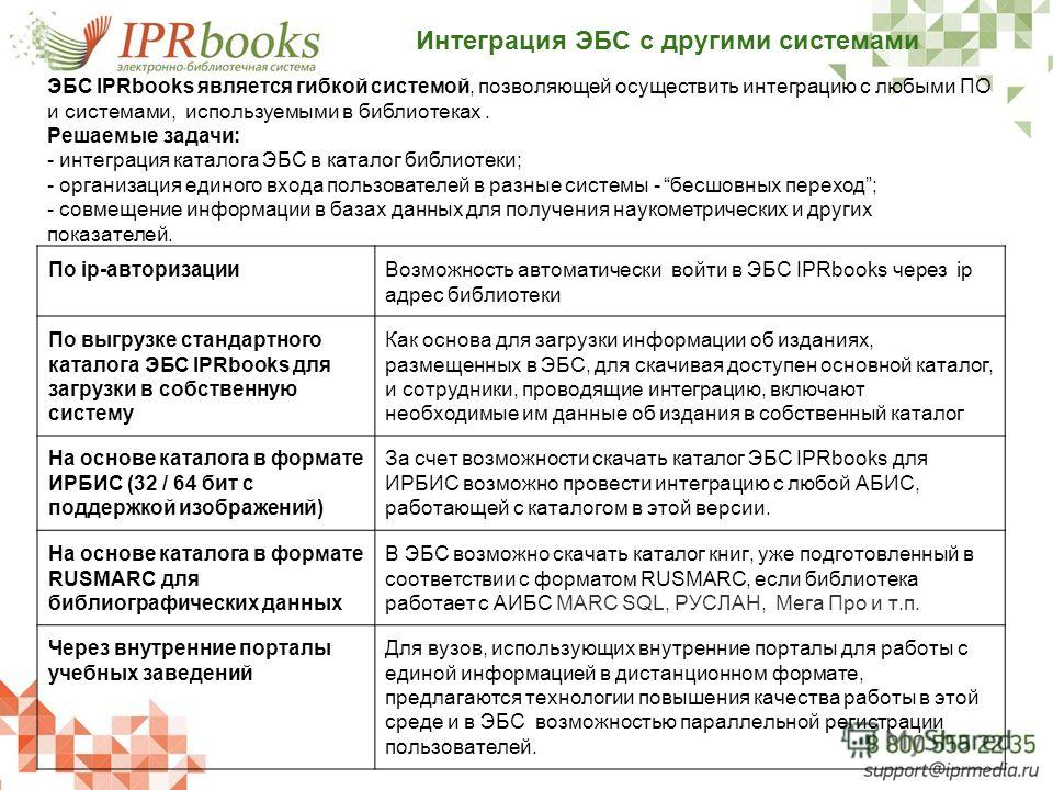 По ip-авторизации Возможность автоматически войти в ЭБС IPRbooks через ip адрес библиотеки По выгрузке стандартного каталога ЭБС IPRbooks для загрузки в собственную систему Как основа для загрузки информации об изданиях, размещенных в ЭБС, для скачив