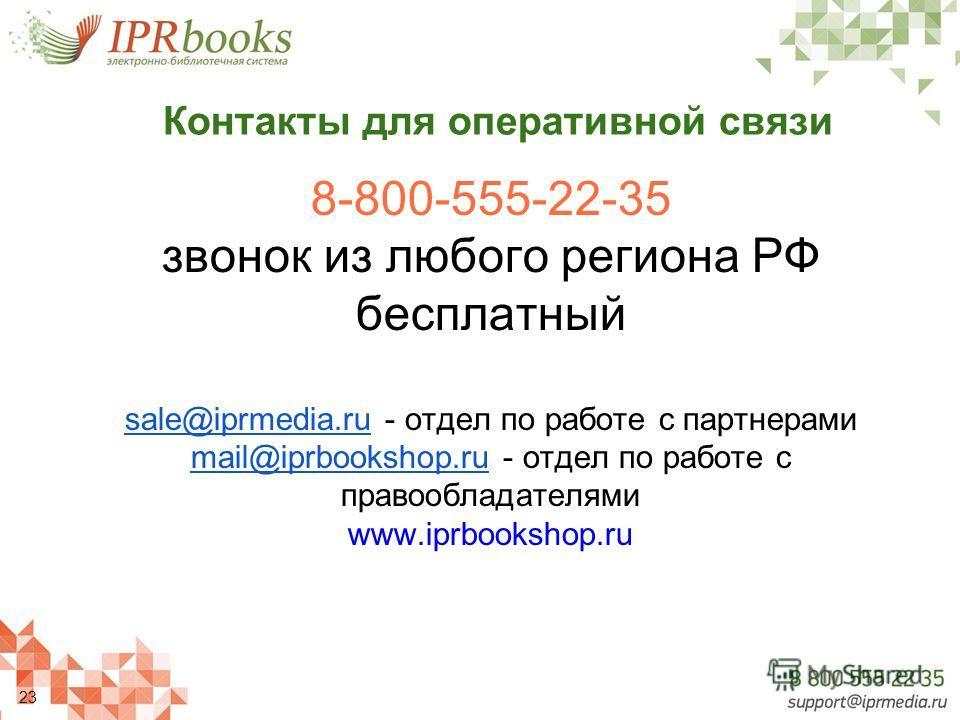 Контакты для оперативной связи 8-800-555-22-35 звонок из любого региона РФ бесплатный sale@iprmedia.rusale@iprmedia.ru - отдел по работе с партнерами mail@iprbookshop.rumail@iprbookshop.ru - отдел по работе с правообладателями www.iprbookshop.ru 23