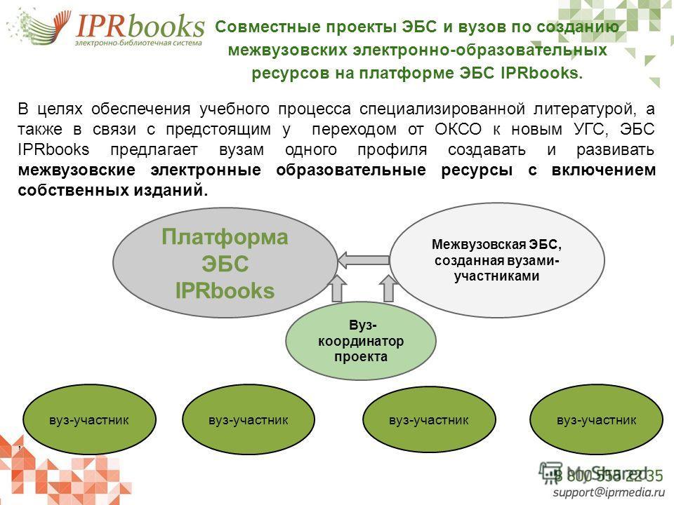 В целях обеспечения учебного процесса специализированной литературой, а также в связи с предстоящим у переходом от ОКСО к новым УГС, ЭБС IPRbooks предлагает вузам одного профиля создавать и развивать межвузовские электронные образовательные ресурсы с