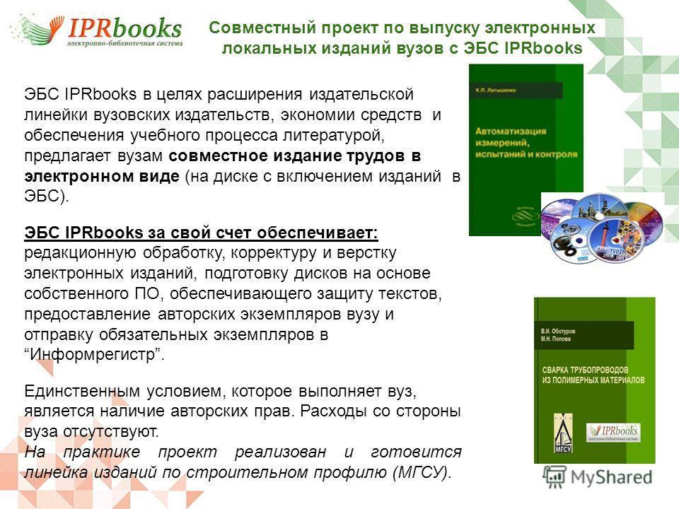 Совместный проект по выпуску электронных локальных изданий вузов с ЭБС IPRbooks ЭБС IPRbooks в целях расширения издательской линейки вузовских издательств, экономии средств и обеспечения учебного процесса литературой, предлагает вузам совместное изда
