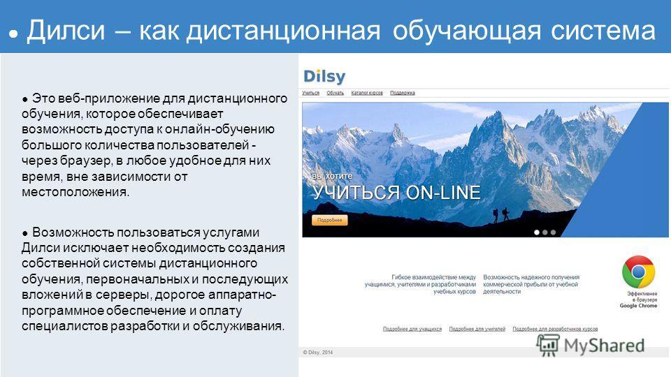Это веб-приложение для дистанционного обучения, которое обеспечивает возможность доступа к онлайн-обучению большого количества пользователей - через браузер, в любое удобное для них время, вне зависимости от местоположения. Возможность пользоваться у