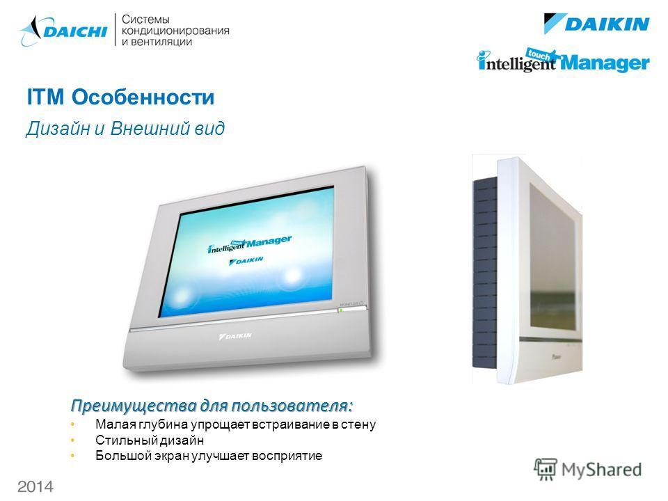 Преимущества для пользователя: Малая глубина упрощает встраивание в стену Стильный дизайн Большой экран улучшает восприятие Дизайн и Внешний вид ITM Особенности