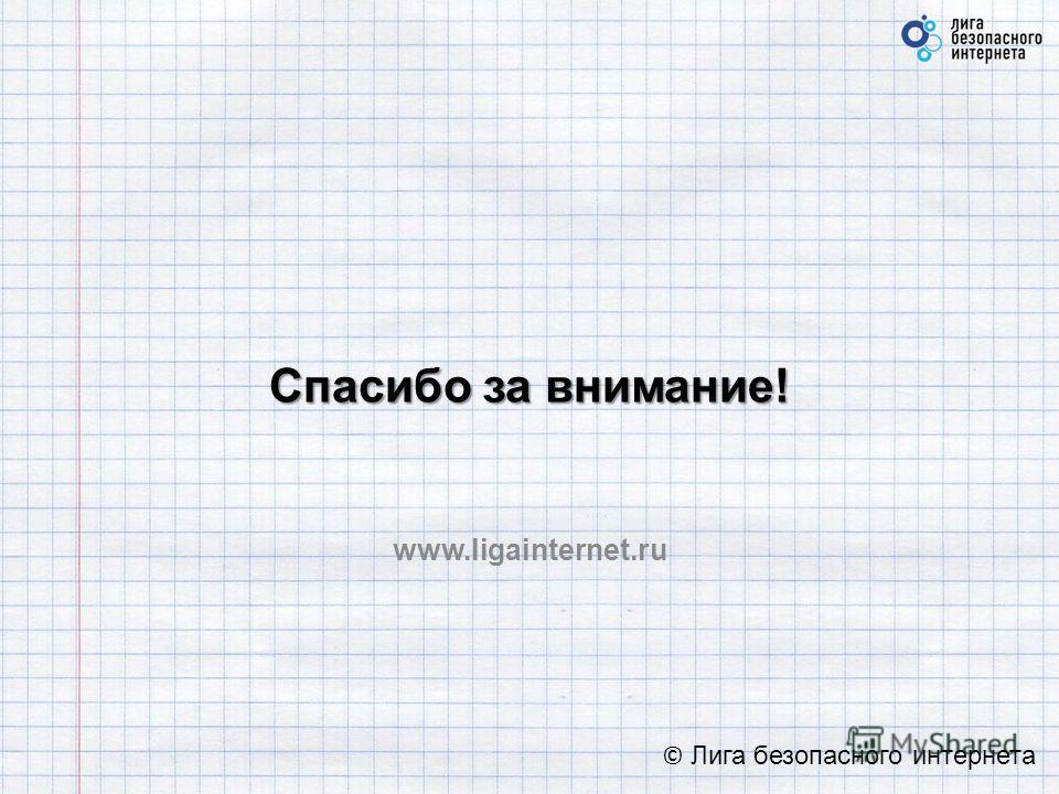 Спасибо за внимание! www.ligainternet.ru © Лига безопасного интернета