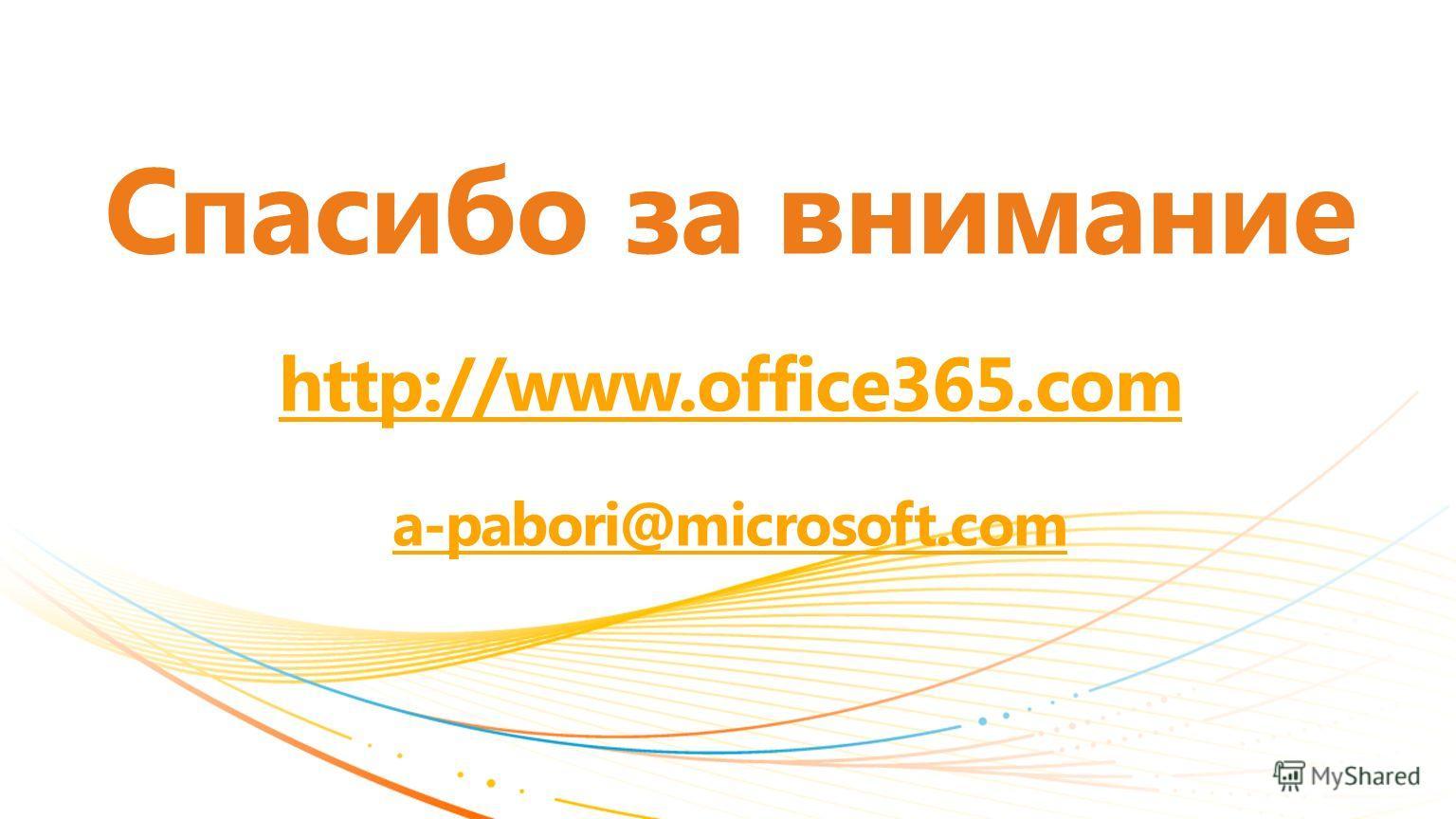 Спасибо за внимание http://www.office365. com a-pabori@microsoft.com http://www.office365. com a-pabori@microsoft.com