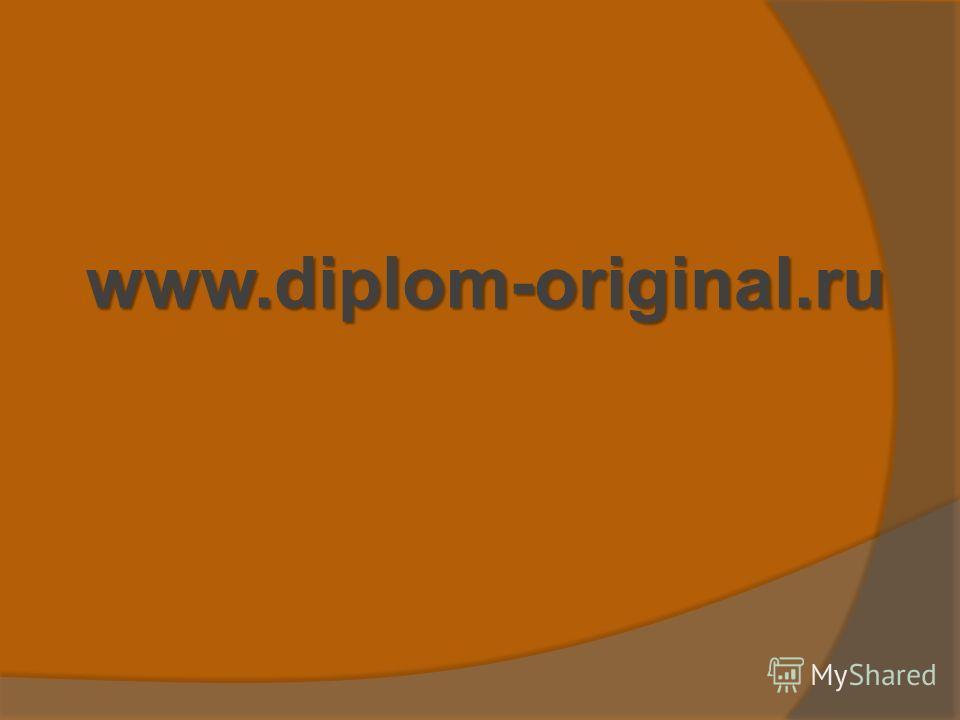 www.diplom-original.ru
