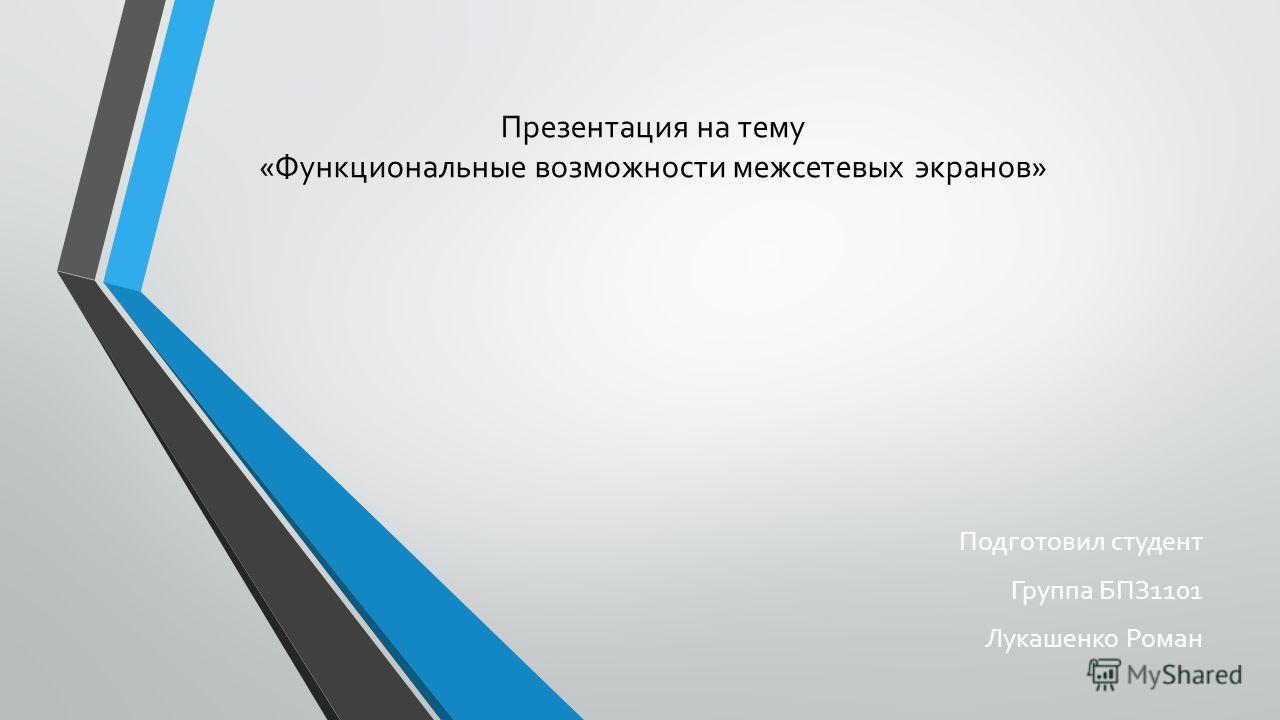 Презентация на тему «Функциональные возможности межсетевых экранов» Подготовил студент Группа БПЗ1101 Лукашенко Роман