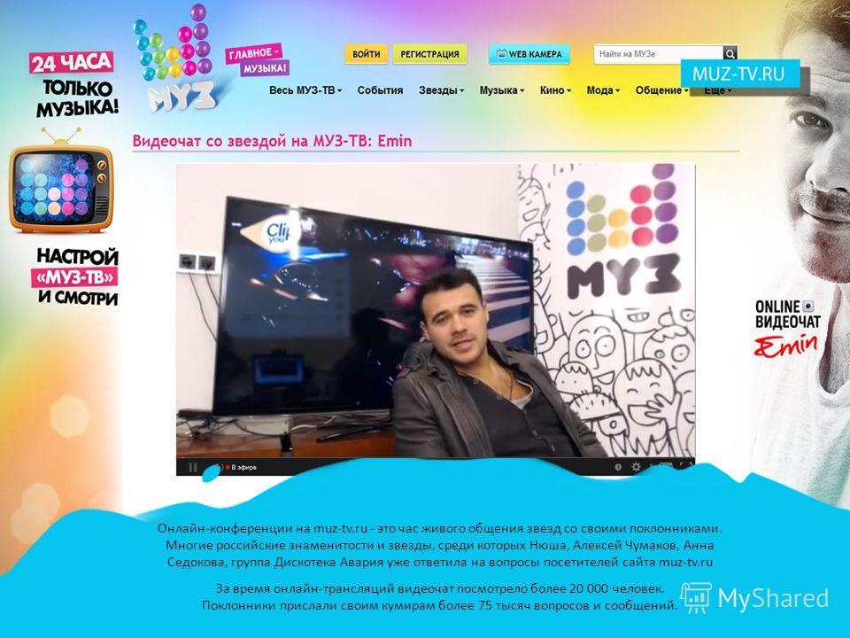 Онлайн-конференции на muz-tv.ru - это час живого общения звезд со своими поклонниками. Многие российские знаменитости и звезды, среди которых Нюша, Алексей Чумаков, Анна Седокова, группа Дискотека Авария уже ответила на вопросы посетителей сайта muz-