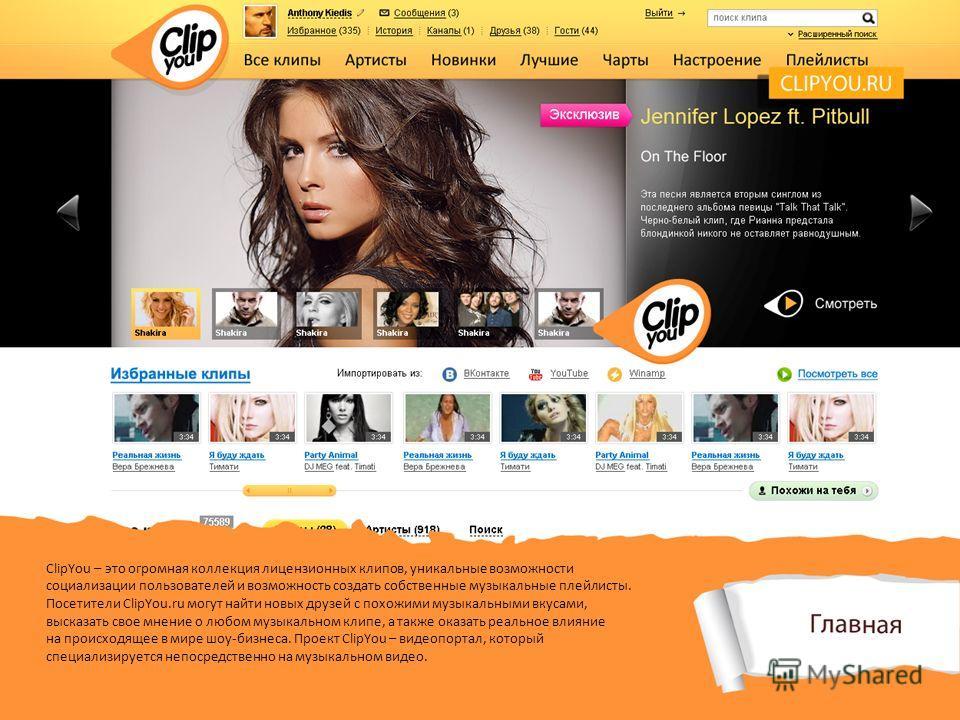 ClipYou – это огромная коллекция лицензионных клипов, уникальные возможности социализации пользователей и возможность создать собственные музыкальные плейлисты. Посетители ClipYou.ru могут найти новых друзей с похожими музыкальными вкусами, высказать