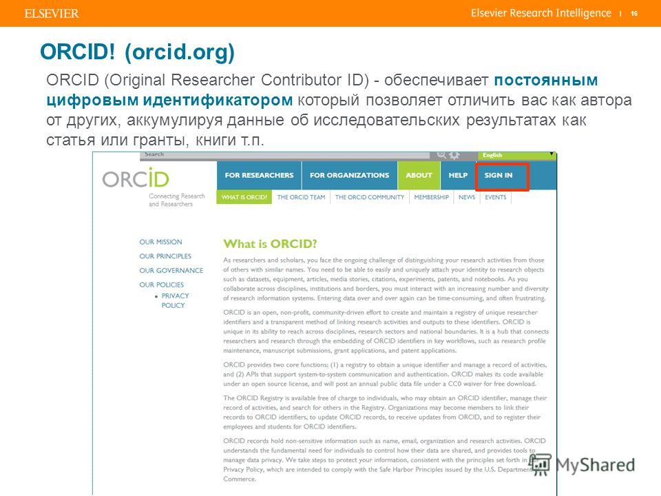 | 16 ORCID! (orcid.org) ORCID (Original Researcher Contributor ID) - обеспечивает постоянным цифровым идентификатором который позволяет отличить вас как автора от других, аккумулируя данные об исследовательских результатах как статья или гранты, книг