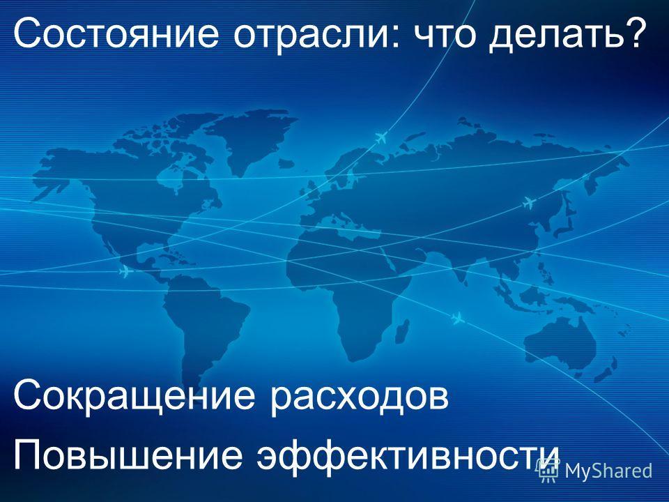 Simplifying the Business 5 COPYRIGHT IATA 2012 Состояние отрасли: что делать? Сокращение расходов Повышение эффективности