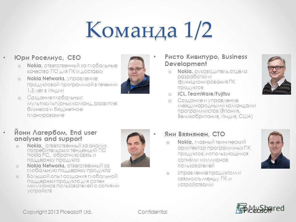 Confidential Команда 1/2 Ристо Кивипуро, Business Development o Nokia, руководитель отдела разработки и функционирования ПК продуктов o ICL, TeamWare/Fujitsu o Создание и управление международными командами программистов (Япония, Великобритания, Инди