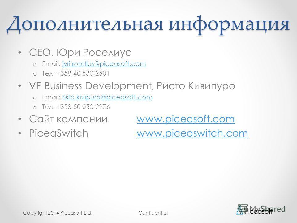 Confidential Дополнительная информация CEO, Юри Роселиус o Email: jyri.roselius@piceasoft.comjyri.roselius@piceasoft.com o Тел: +358 40 530 2601 VP Business Development, Ристо Кивипуро o Email: risto.kivipuro@piceasoft.comristo.kivipuro@piceasoft.com