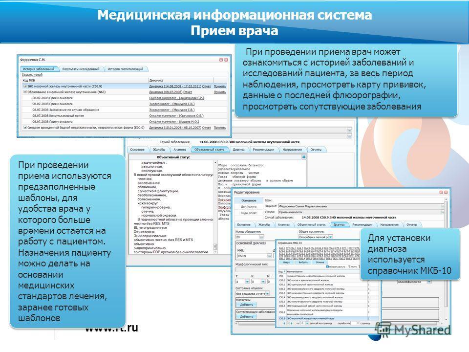 www.rt.ru При проведении приема врач может ознакомиться с историей заболеваний и исследований пациента, за весь период наблюдения, просмотреть карту прививок, данные о последней флюорографии, просмотреть сопутствующие заболевания При проведении прием
