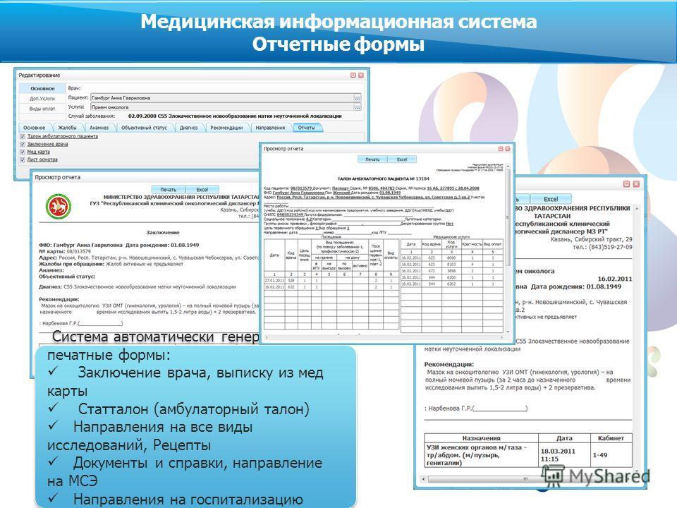 www.rt.ru Система автоматически генерирует печатные формы: Заключение врача, выписку из мед карты Статталон (амбулаторный талон) Направления на все виды исследований, Рецепты Документы и справки, направление на МСЭ Направления на госпитализацию Систе