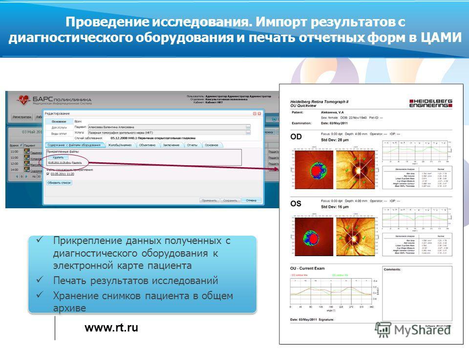 www.rt.ru Проведение исследования. Импорт результатов с диагностического оборудования и печать отчетных форм в ЦАМИ Прикрепление данных полученных с диагностического оборудования к электронной карте пациента Печать результатов исследований Хранение с